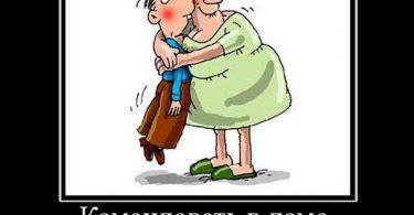 как сделать из мужа подкаблучника